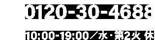 0120304688 10:00~19:00/水・第2火 休