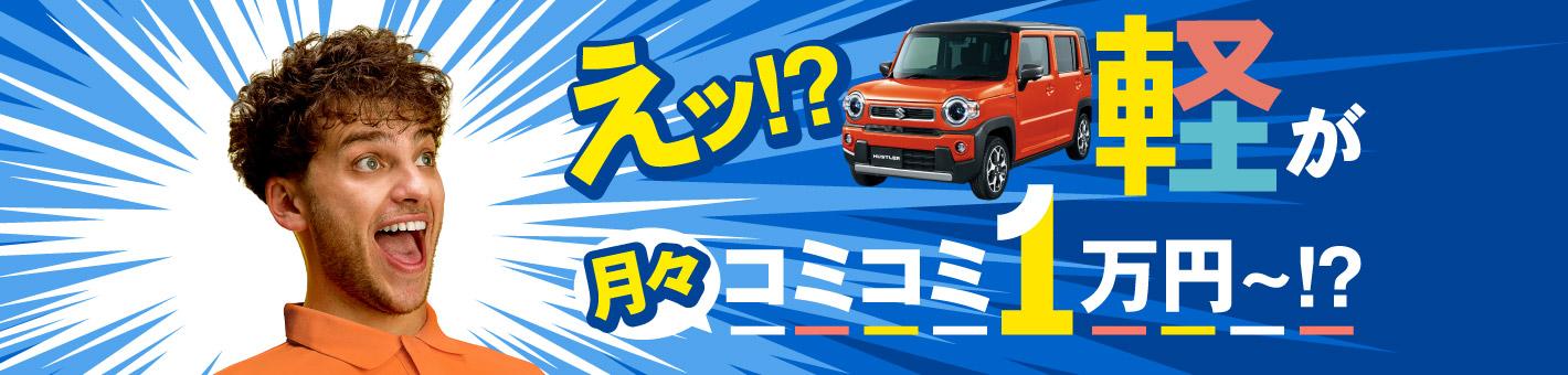 え!?軽が月々コミコミ1万円~!?